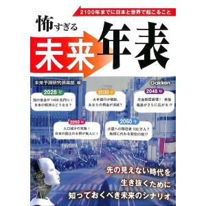 【50%OFF】怖すぎる未来年表|day-book