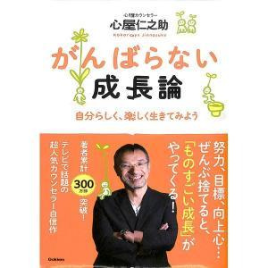 【50%OFF】がんばらない成長論|day-book