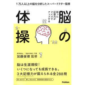 【50%OFF】弱った記憶力がクイズでアップする 脳の体操|day-book