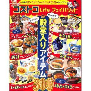 【50%OFF】コストコLife フェイバリット day-book