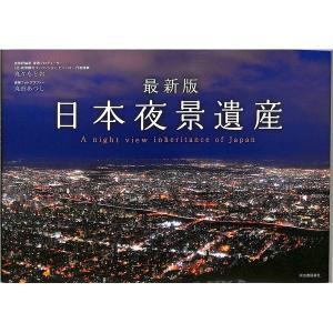 【50%OFF】最新版 日本夜景遺産