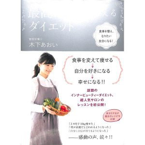 【50%OFF】最高の綺麗を叶えるダイエット|day-book