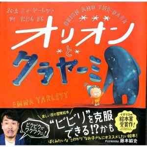 【50%OFF】オリオンとクラヤーミ|day-book