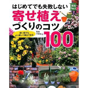 【50%OFF】はじめてでも失敗しない寄せ植えづくりのコツ100 day-book