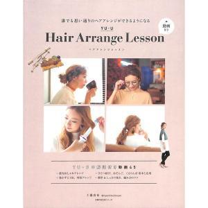 【50%OFF】YU−U Hair Arrange Lesson 動画付き|day-book