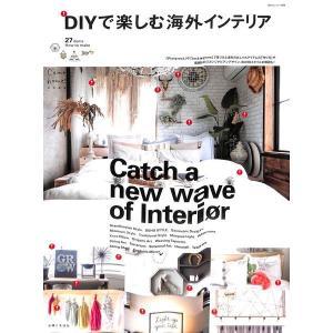 【50%OFF】DIYで楽しむ海外インテリア day-book