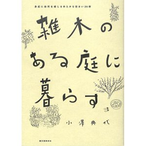 【50%OFF】雑木のある庭に暮らす day-book