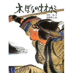 【50%OFF】木ぼりのオオカミ|day-book