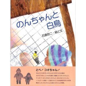 【50%OFF】のんちゃんと白鳥|day-book