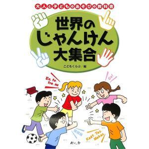【50%OFF】世界のじゃんけん大集合|day-book