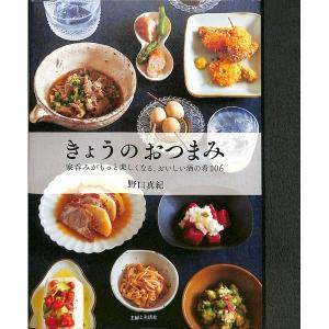 【50%OFF】きょうのおつまみ day-book