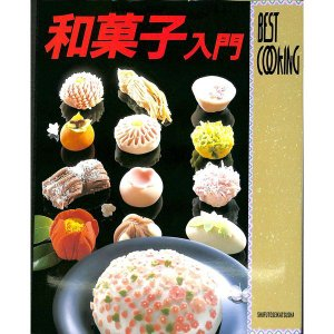 【50%OFF】和菓子入門 day-book