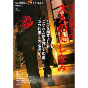 【50%OFF】今さら聞けない大人のたしなみ day-book