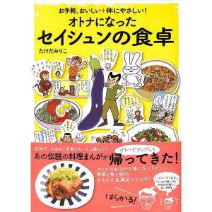 【50%OFF】オトナになったセイシュンの食卓 day-book