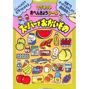 【50%OFF】スーパーでおかいもの マグネットおべんきょうシール|day-book