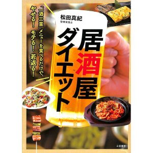 【50%OFF】居酒屋ダイエット|day-book