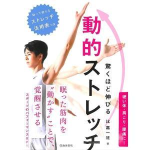 【50%OFF】驚くほど伸びる 動的ストレッチ|day-book