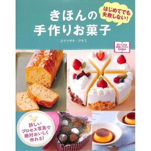 【50%OFF】きほんの手作りお菓子はじめてでも失敗しない! day-book