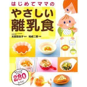 【50%OFF】はじめてママのやさしい離乳食|day-book
