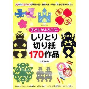 【50%OFF】子どもがよろこぶ、しりとり切り紙170作品|day-book