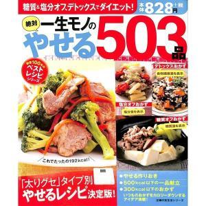 【50%OFF】一生モノの絶対やせる503品 day-book