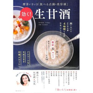 【50%OFF】効く! 生甘酒 day-book