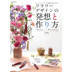 【50%OFF】フラワーデザインの発想と作り方 day-book