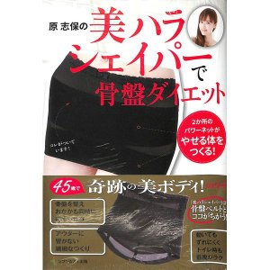 【50%OFF】原志保の美ハラシェイパーで骨盤ダイエット|day-book