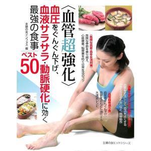 【50%OFF】〈血管超強化〉血圧をぐんぐん下げ、血液サラサラ・動脈硬化に効く最強の食事ベスト day-book