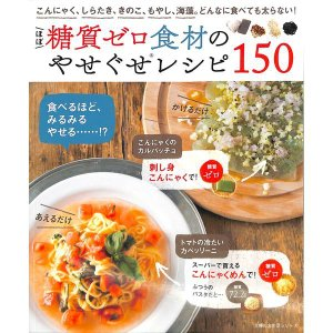 【50%OFF】ほぼ糖質ゼロ食材のやせぐせレシピ150 day-book