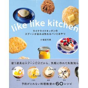 【50%OFF】ライクライクキッチンのスプーンがあれば作れるパンとおやつ day-book