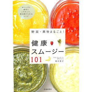 【50%OFF】野菜・果物まるごと!健康スムージー101 day-book