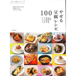 【50%OFF】やせる豆腐レシピ100 day-book