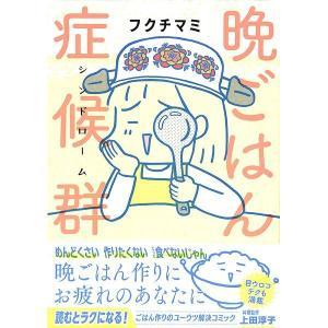 【50%OFF】晩ごはん症候群 day-book