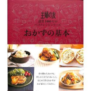 【50%OFF】主婦の友 おかずの基本 day-book