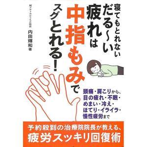 【50%OFF】寝てもとれないだる〜い疲れは中指もみでスグとれる!|day-book
