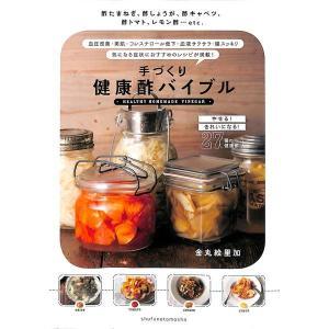 【50%OFF】手づくり健康酢バイブル day-book