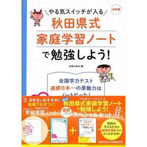 【50%OFF】3,4年生 秋田県式家庭学習ノートで勉強しよう! 書籍+ノート|day-book