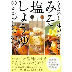 【50%OFF】うまい! 味が決まる! みそ・塩・しょうゆのシンプルおかず day-book