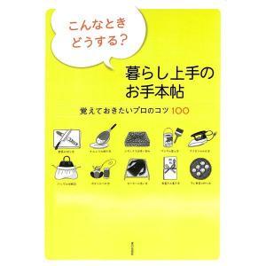 【50%OFF】こんなときどうする? 暮らし上手のお手本帖 day-book