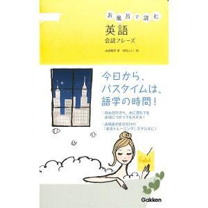 【50%OFF】お風呂で読む英語 会話フレーズ day-book