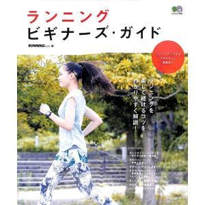 【50%OFF】ランニングビギナー・ガイド|day-book