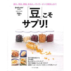 【50%OFF】「豆」こそ健康サプリ day-book