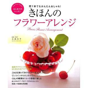【50%OFF】きほんのフラワーアレンジ day-book