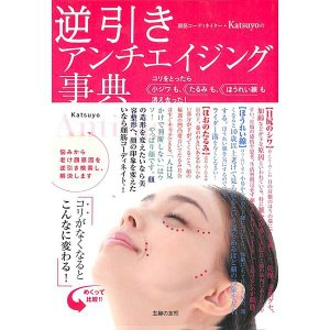 【50%OFF】逆引きアンチエイジング事典|day-book