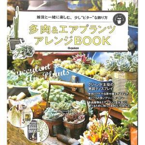 【50%OFF】多肉エアプランツ アレンジBOOK day-book
