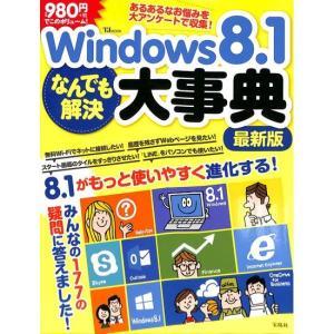 【50%OFF】Windows 8.1 なんでも解決大事典 最新版