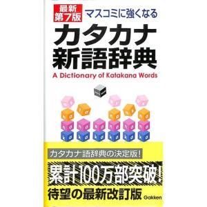 【50%OFF】最新第7版 マスコミに強くなるカタカナ新語辞典