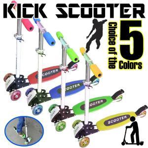 キックスクーター 3輪式 キックボード 青 赤 黄 緑 3輪 子供 016|daybyday