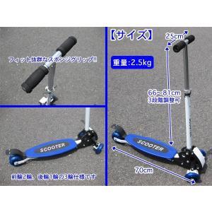 キックスクーター 3輪式 キックボード 青 赤 黄 緑 3輪 子供 016|daybyday|03